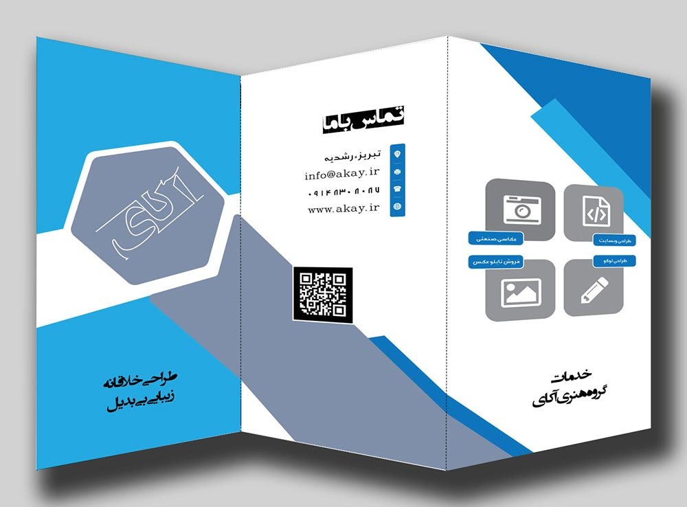 Akay-brochure-traket-flyer-Iran-Tabriz