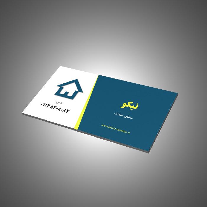 دانلود فایل کارت ویزیت مشاور املاک
