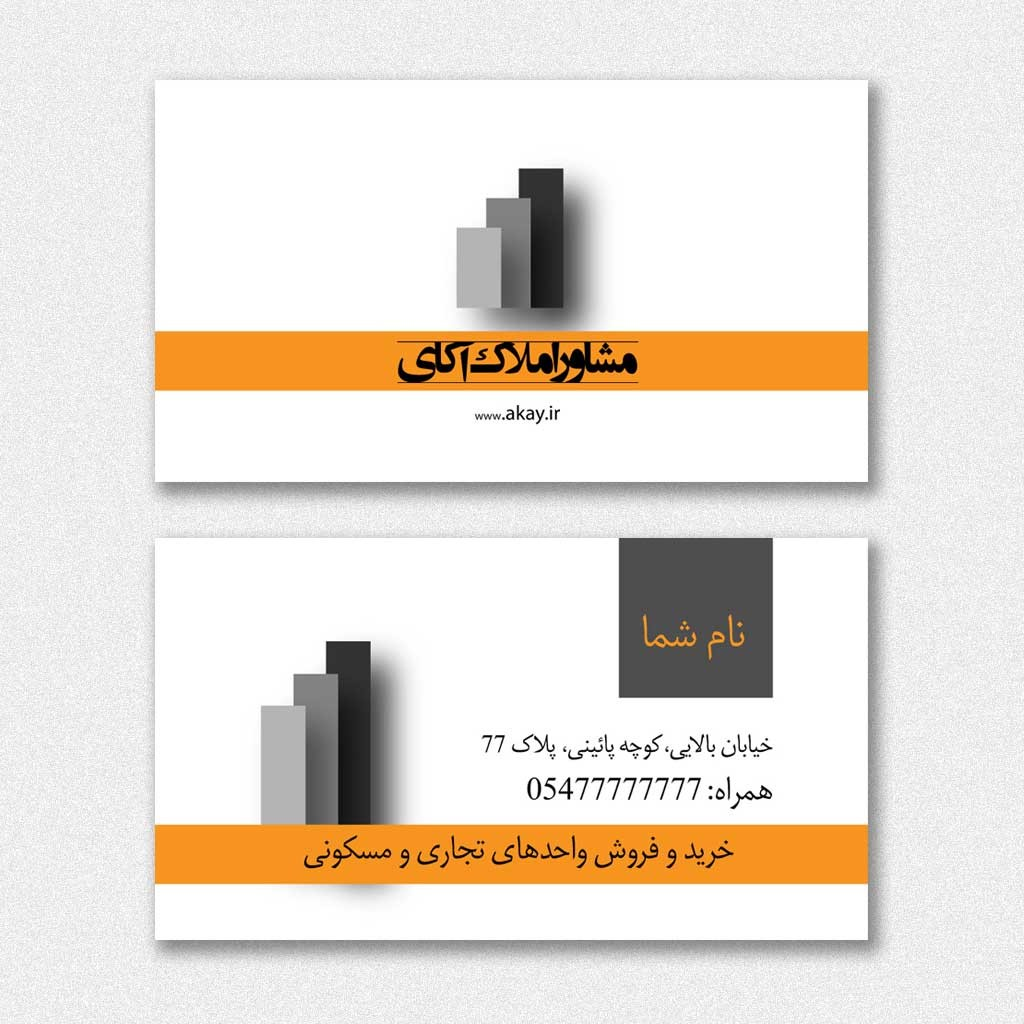 Akay-realestate-business-card-preview
