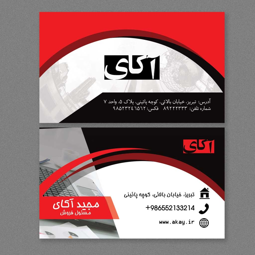 akay-personal-business-card